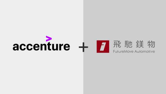 Accenture makes acquisition in China's connected car segment